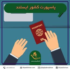 پاسپورت کشور ایسلند