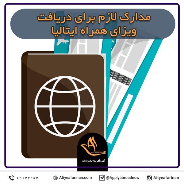 مدارک لازم برای دریافت ویزای همراه ایتالیا