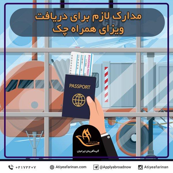 مدارک لازم برای دریافت ویزای همراه چک