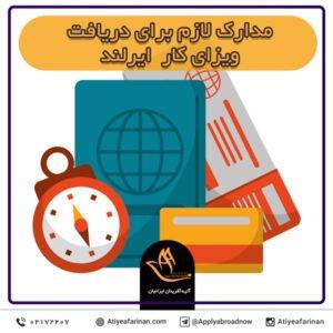 مدارک لازم برای دریافت ویزای کار ایرلند
