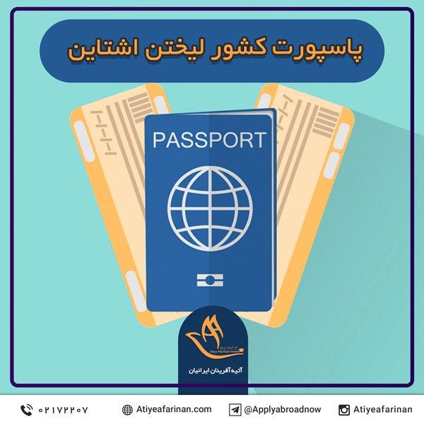 پاسپورت کشور لیختن اشتاین