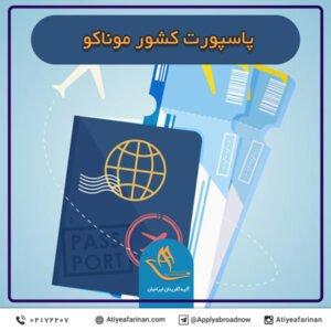 پاسپورت کشور موناکو