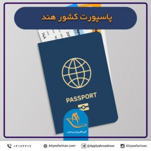 پاسپورت کشور هند