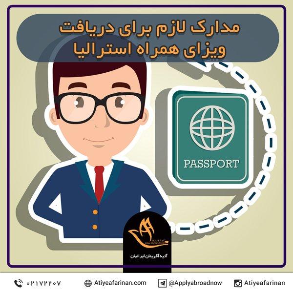 مدارک لازم برای دریافت ویزای همراه استرالیا