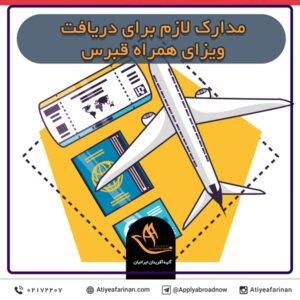 مدارک لازم برای دریافت ویزای همراه قبرس