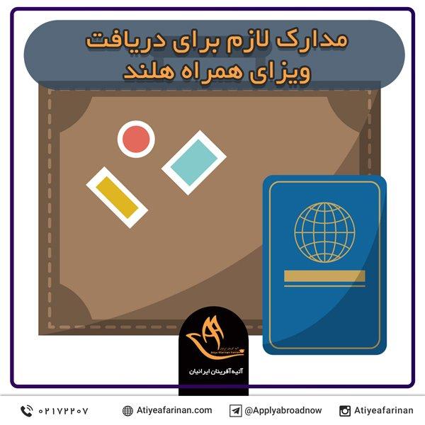 مدارک لازم برای دریافت ویزای همراه هلند