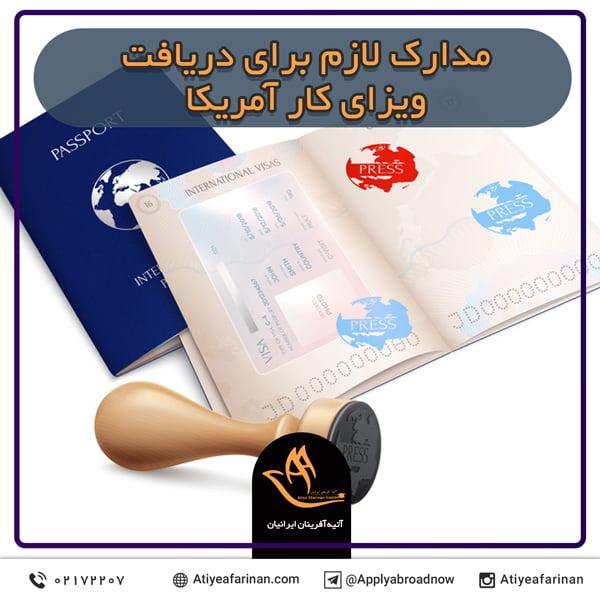 مدارک لازم برای دریافت ویزای کار آمریکا