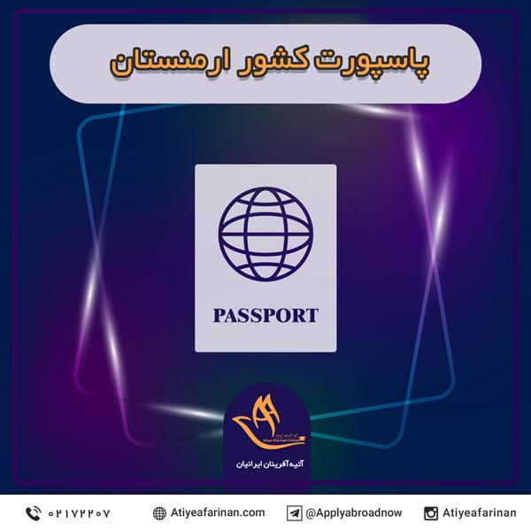 پاسپورت کشور ارمنستان
