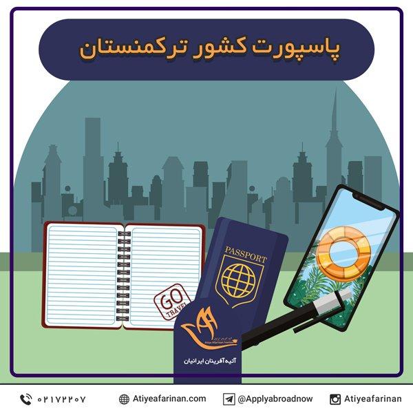 پاسپورت کشور ترکمنستان