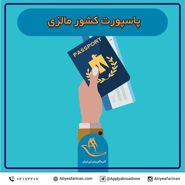 پاسپورت کشور مالزی
