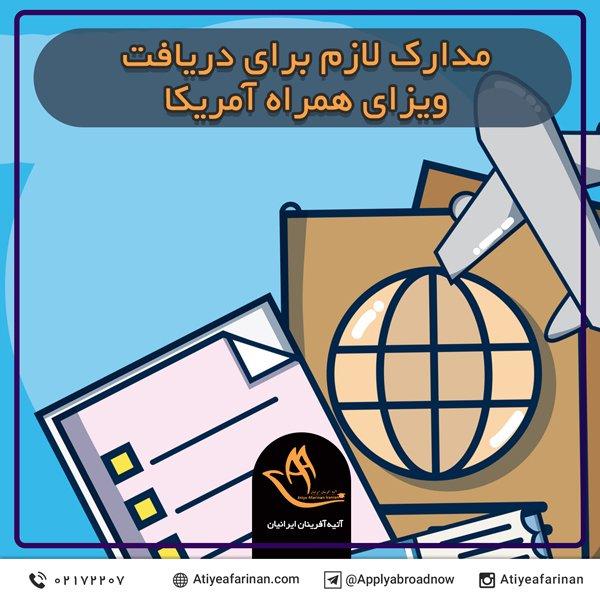 مدارک لازم برای دریافت ویزای همراه آمریکا