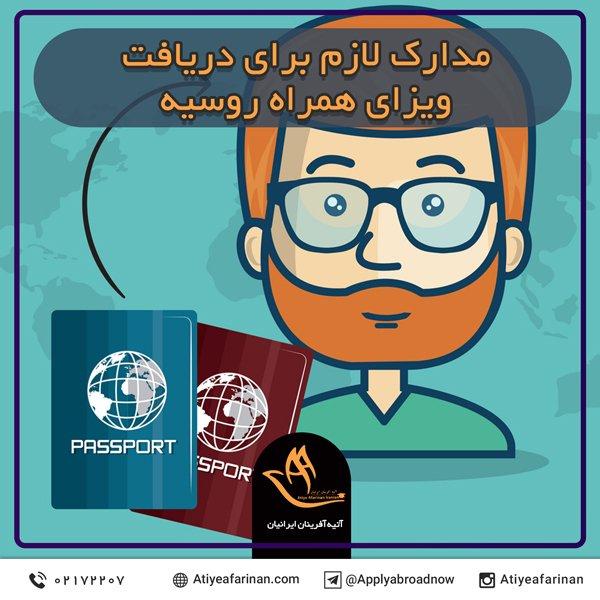 مدارک لازم برای دریافت ویزای همراه روسیه
