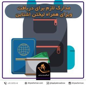 مدارک لازم برای دریافت ویزای همراه لیختن اشتاین