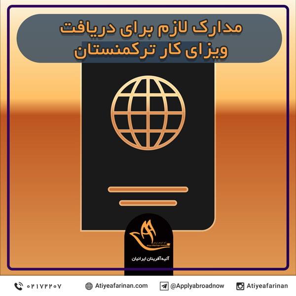 مدارک لازم برای دریافت ویزای کار  ترکمنستان