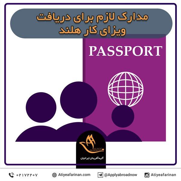 مدارک لازم برای دریافت ویزای کار هلند