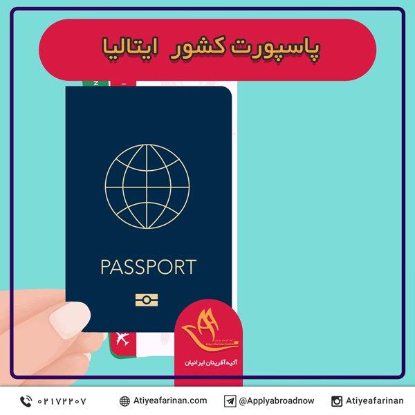 پاسپورت کشور ایتالیا