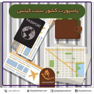 پاسپورت کشور سنت کیتس