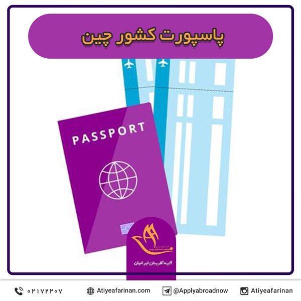 پاسپورت کشور چین