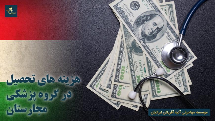 هزینه های تحصیل در گروه پزشکی مجارستان