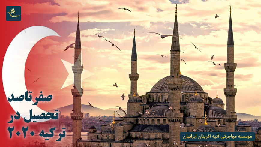 صفر تا صد تحصیل در ترکیه
