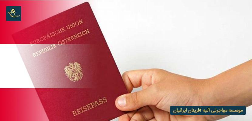 دریافت پاسپورت اتریش از طریق سرمایه گذاری