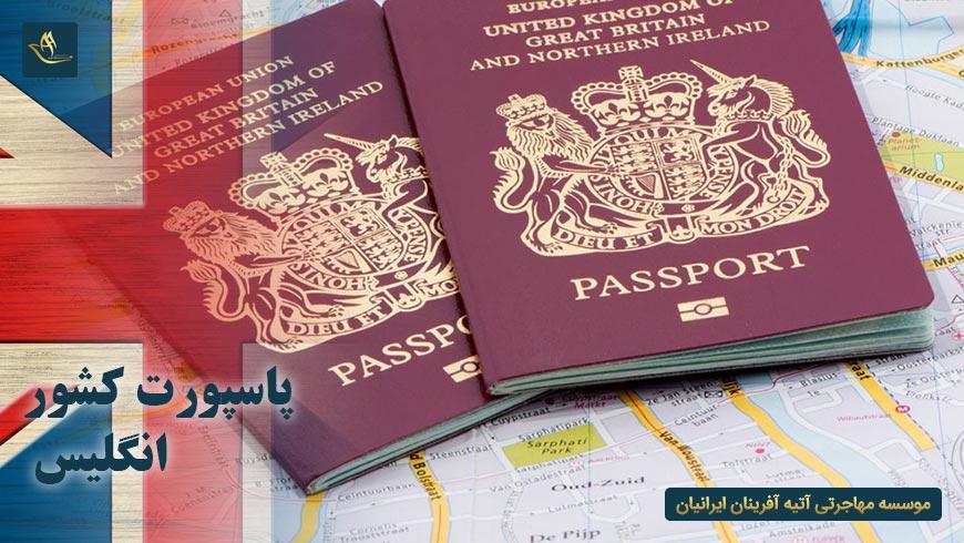 پاسپورت کشور انگلیس