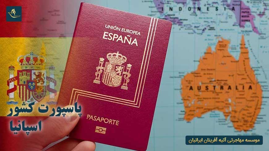 پاسپورت کشور اسپانیا | شرایط لازم برای دریافت پاسپورت کشور اسپانیا | روش های دریافت پاسپورت کشور اسپانیا
