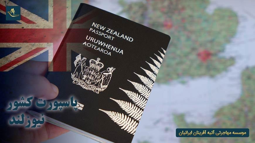 پاسپورت کشور نیوزلند | نگاه کلی به پاسپورت کشور نیوزلند | میزان اعتبار پاسپورت کشور نیوزلند
