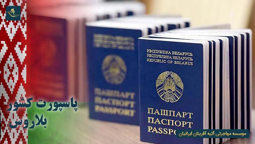 پاسپورت کشور بلاروس | میزان اعتبار پاسپورت بلاروس | روش های دریافت پاسپورت بلاروس | دریافت ویزای تحصیلی کشور بلاروس