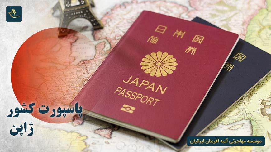 پاسپورت کشور ژاپن