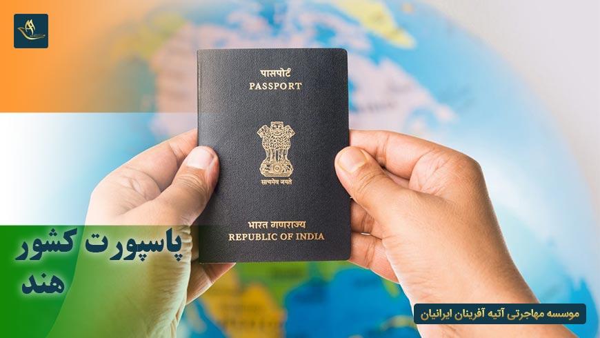 پاسپورت کشور هند | دریافت پاسپورت کشور هند | ازدواج در کشور هند | دریافت پاسپورت هند از طریق ازدواج در کشور هند