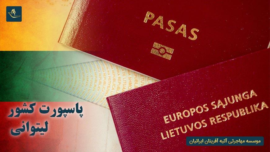 پاسپورت کشور لیتوانی | میزان اعتبار پاسپورت کشور لیتوانی | روش های دریافت پاسپورت کشور لیتوانی