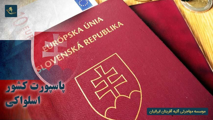 پاسپورت کشور اسلواکی