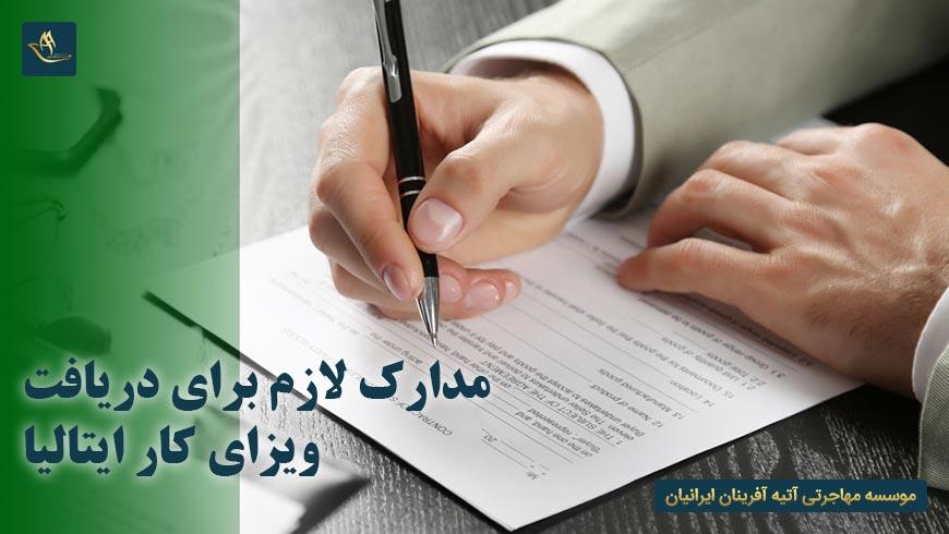 مدارک لازم برای دریافت ویزای کار ایتالیا