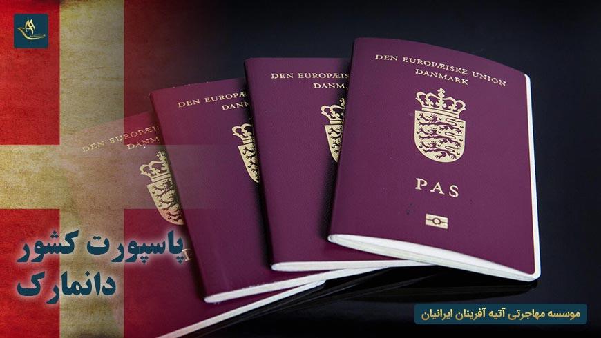 پاسپورت کشور دانمارک