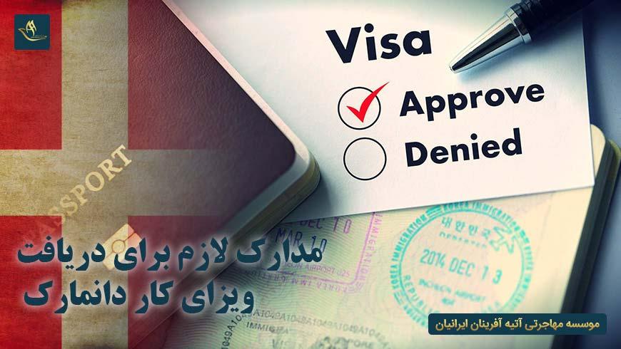 مدارک لازم برای دریافت ویزای کار دانمارک | اخذ ویزا یا مجوز کار کشور دانمارک | دریافت ویزای کاری آلمان