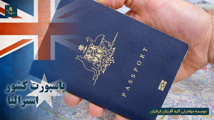 پاسپورت کشور استرالیا | نگاه کلی به پاسپورت کشور استرالیا | اعتبار و رتبه بندی پاسپورت استرالیا