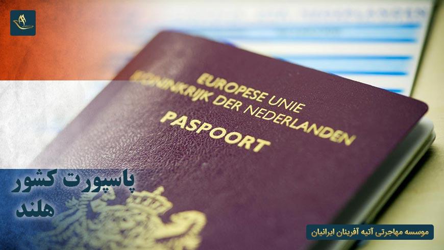 پاسپورت کشور هلند | میزان اعتبار پاسپورت هلند | روش دریافت پاسپورت هلند | دریافت پاسپورت هلند از طریق پناهندگی در هلند
