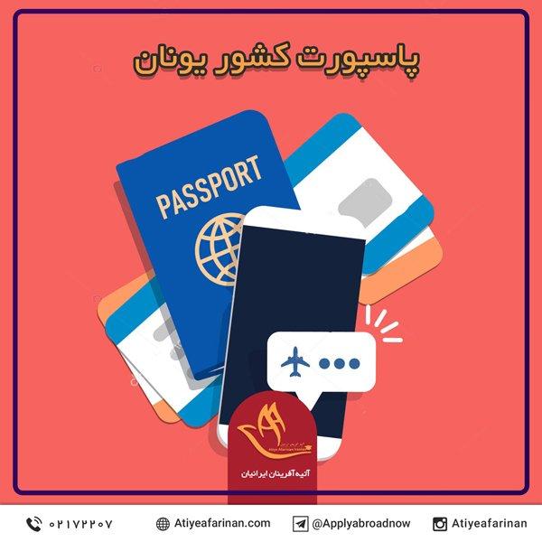 پاسپورت کشور یونان