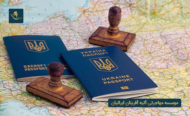 پاسپورت کشور اوکراین | مزایای دریافت پاسپورت کشور اوکراین | روش های دریافت پاسپورت کشور اوکراین | تحصیل در اوکراین