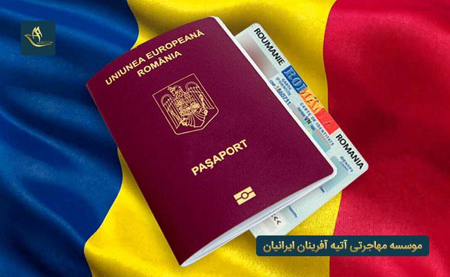 پاسپورت کشور رومانی | میزان اعتبار پاسپورت رومانی | روش های دریافت پاسپورت رومانی | اقامت رومانی