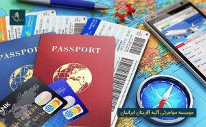 پاسپورت کشور فنلاند | قوانین هزینه های دریافت پاسپورت فنلاند | شرایط اخذ پاسپورت فنلاند