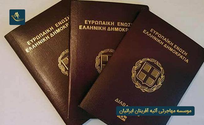 پاسپورت کشور یونان | میزان اعتبار پاسپورت یونان | روش های دریافت پاسپورت یونان | کشور یونان
