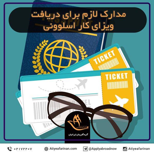 مدارک لازم برای دریافت ویزای کار اسلوونی