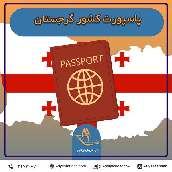 پاسپورت کشور گرجستان