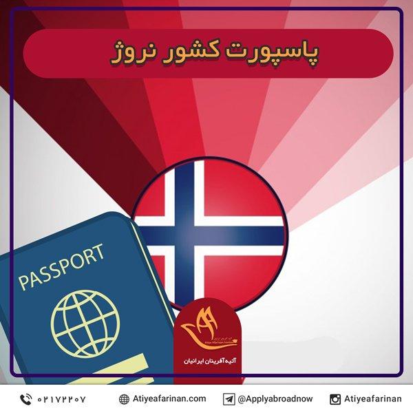 پاسپورت کشور نروژ
