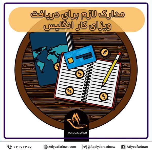 مدارک لازم برای دریافت ویزای کار انگلیس