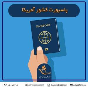 پاسپورت کشور آمریکا