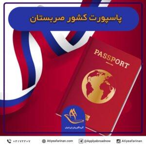 پاسپورت کشور صربستان
