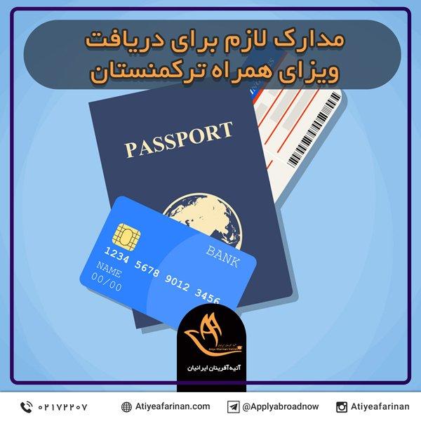 مدارک لازم برای دریافت ویزای همراه ترکمنستان